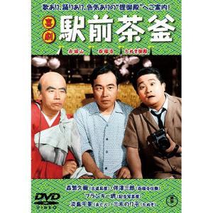 喜劇 駅前茶釜 - 映像と音の友社