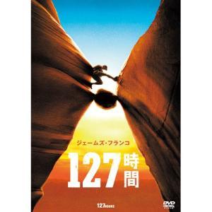 青年登山家が体験した悪夢のような127時間。落石に腕を挟まれ身動きの取れなくなった青年は、絶望の底か...