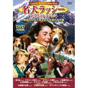 名犬ラッシー ベストコレクション DVD 10枚組 - 映像と音の友社|k-1ba