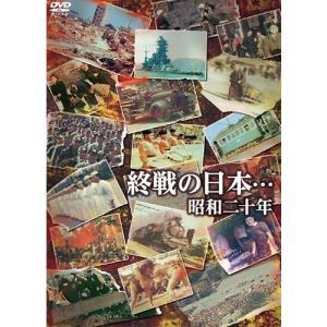 終戦の日本… 昭和二十年 DVD 2枚組 - 映像と音の友社|k-1ba