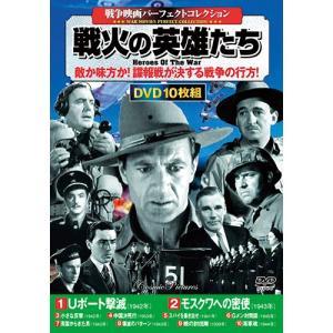 戦争映画コレクション 戦火の英雄たち DVD 10枚組 - 映像と音の友社|k-1ba