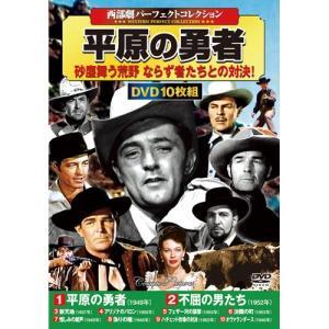 西部劇コレクション 平原の勇者 DVD 10枚組 - 映像と音の友社|k-1ba