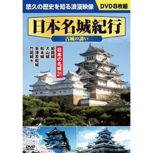 日本名城紀行 〈古城の誘い〉 DVD 8枚組 - 映像と音の友社|k-1ba