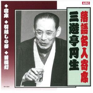 落語CD 10枚セット - 映像と音の友社|k-1ba