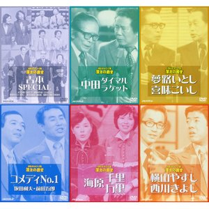 お笑いネットワーク発 漫才の殿堂 Aセット DVD 6枚組 - 映像と音の友社