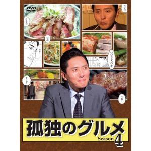 孤独のグルメ シーズン4 DVD-BOX 4枚組 - 映像と音の友社|k-1ba