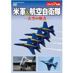 米軍&航空自衛隊 大空の覇者 DVD7枚セット - 映像と音の友社|k-1ba