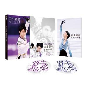 羽生結弦「進化の時」 DVD 2枚組 - 映像と音の友社 k-1ba