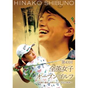 第43回全英女子オープンゴルフ笑顔の覇者・渋野日向子 栄光の軌跡 - 映像と音の友社 k-1ba