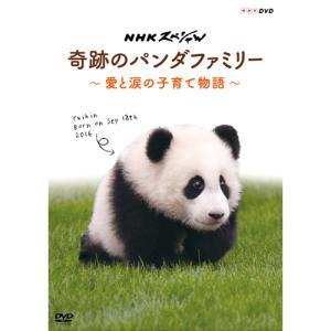 NHKスペシャル 奇跡のパンダファミリー 〜愛と涙の子育て物語〜 DVD - 映像と音の友社 k-1ba