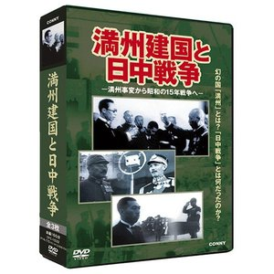 満州建国と日中戦争 DVD 3枚セット - 映像と音の友社|k-1ba