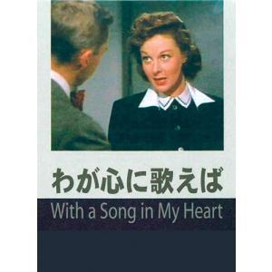 わが心に歌えば - 映像と音の友社|k-1ba