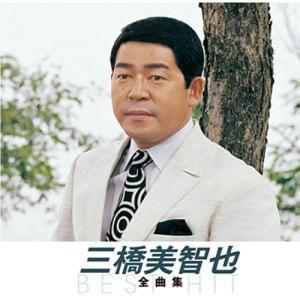 三橋美智也 全曲集CD - 映像と音の友社|k-1ba