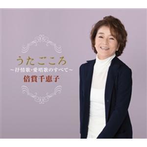 うたごころ〜倍賞千恵子 抒情歌・愛唱歌のすべて CD5枚組 - 映像と音の友社|k-1ba