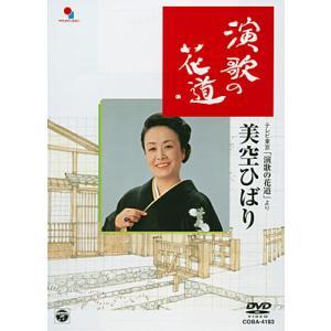 美空ひばり 演歌の花道 - 映像と音の友社 k-1ba