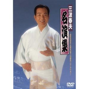 三波春夫名演集DVD - 映像と音の友社|k-1ba