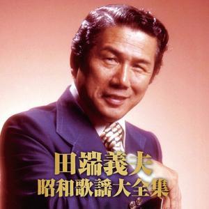 田端義夫 昭和歌謡大全集 CD 2枚組 - 映像と音の友社