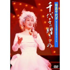 島倉千代子'92 はてしなき歌の旅 /  歌手生活40周年記念リサイタル 千代子の贈りもの - 映像と音の友社|k-1ba