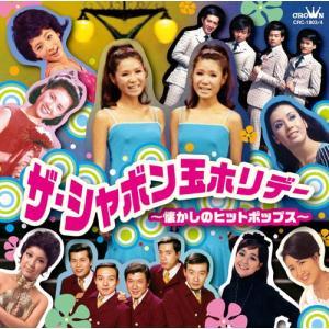 忘れられない伝説の音楽バラエティ  昭和36年に始まり昭和47年の最終回まで平均視聴率20.1%! ...