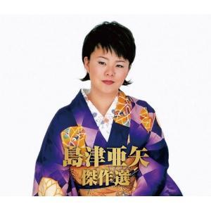 島津亜矢 傑作選 CD 2枚組 - 映像と音の友社|k-1ba