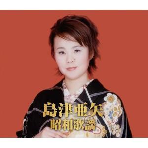 島津亜矢 昭和歌謡 CD 2枚組 - 映像と音の友社|k-1ba