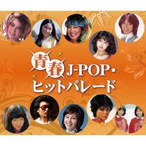 青春J-POP・ヒットパレード CD 2枚組 - 映像と音の友社|k-1ba