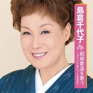 島倉千代子 昭和歌謡を歌う - 映像と音の友社|k-1ba