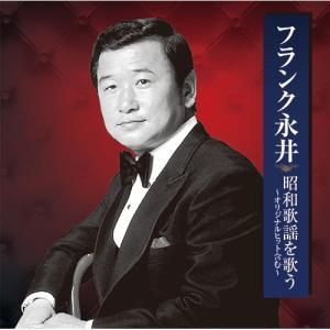 フランク永井 昭和歌謡を歌う - 映像と音の友社|k-1ba