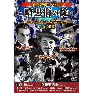ギャング映画コレクション 暗黒街の掟 DVD 10枚組 - 映像と音の友社|k-1ba