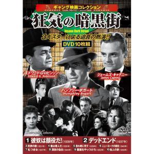 ギャング映画コレクション 狂気の暗黒街 DVD 10枚組 - 映像と音の友社|k-1ba