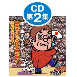 綾小路きみまろ 爆笑スーパーライブ 第2集 CD - 映像と音の友社|k-1ba