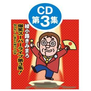 綾小路きみまろ 爆笑スーパーライブ 第3集 CD - 映像と音の友社|k-1ba
