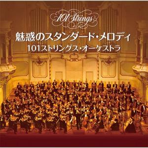 魅惑のスタンダード・メロディ 101ストリングス・オーケストラ CD 2枚組|k-1ba