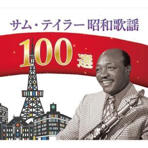 サム・テイラー 昭和歌謡100選 CD 5枚組|k-1ba