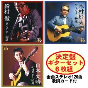 決定盤 ギターセット CD6枚組|k-1ba