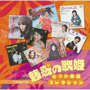 魅惑の歌姫 ヒット歌謡コレクション k-1ba
