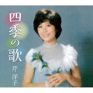 芹洋子 四季の歌 CD 5枚組 - 映像と音の友社|k-1ba