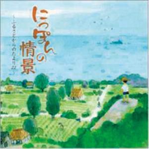にっぽんの情景 〜ふるさとからのたより25〜CD
