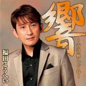 福田こうへいスペシャルセット CD5枚組 - 映像と音の友社 k-1ba