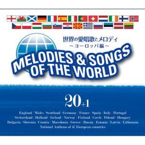 世界の愛唱歌とメロディ 第一集 ヨーロッパ編 CD20枚+特典盤 - 映像と音の友社