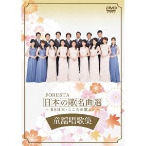 FORESTA(フォレスタ) 日本の歌名曲選 童謡唱歌集 - 映像と音の友社