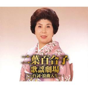 収録内容 【CD 1】 (全15曲)1 岸壁の母2 九段の母3 靖国の母4 北郷の母5 母流転6 一...
