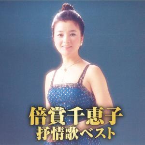 倍賞千恵子 抒情歌ベストCD2枚組 - 映像と音の友社|k-1ba