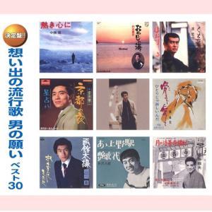 想い出の流行歌_男の願いヘ゛スト30CD2枚組 - 映像と音の友社|k-1ba