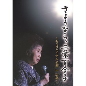 さようなら、二葉百合子 〜セミファイナル公演 in 広島 DVD 1枚 - 映像と音の友社|k-1ba