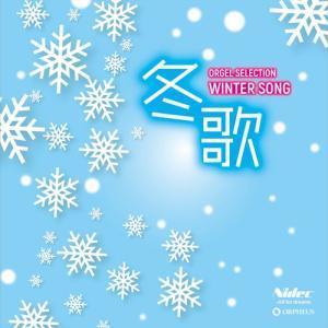 収録内容 1 スノーマジックファンタジー(SEKAI NO OWARI)2 冬がはじまるよ(槇原敬之...