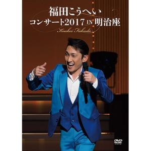 福田こうへい コンサート2017 IN 明治座 - 映像と音の友社 k-1ba