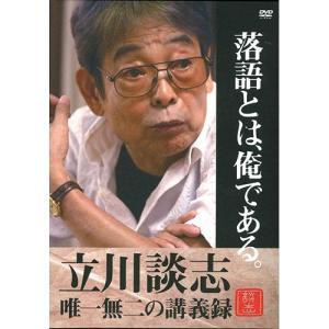 落語とは、俺である。 ―立川談志・ 唯一無二の講義録― DVD 4枚組 - 映像と音の友社|k-1ba