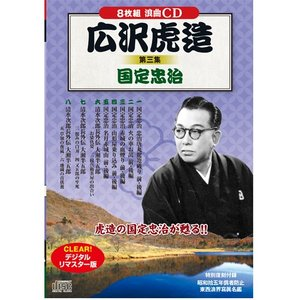 広沢虎造 第三集 国定忠治CD8枚組 - 映像と音の友社