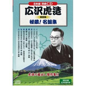 広沢虎造 第四集 秘蔵名盤集CD8枚組 - 映像と音の友社